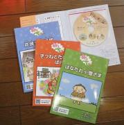 CD月絵本「歌う昔ばなし1」